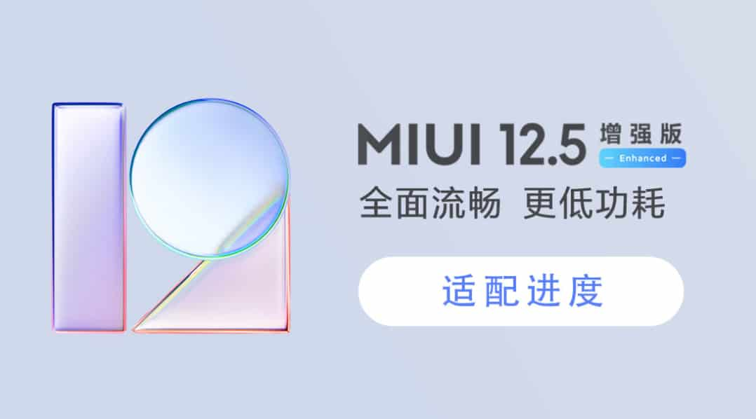 Poster MIUI 12.5 Enhanced
